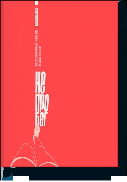 Купить Не про бег, Юрий Строфилов, ISBN 9785001461913, МИФ, 2019 , 978-5-0014-6191-3, 978-5-001-46191-3, 978-5-00-146191-3