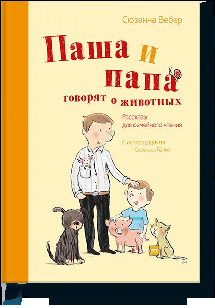 Паша и папа говорят о животных райская лилия рассказы о пресвятой богородице для семейного чтения