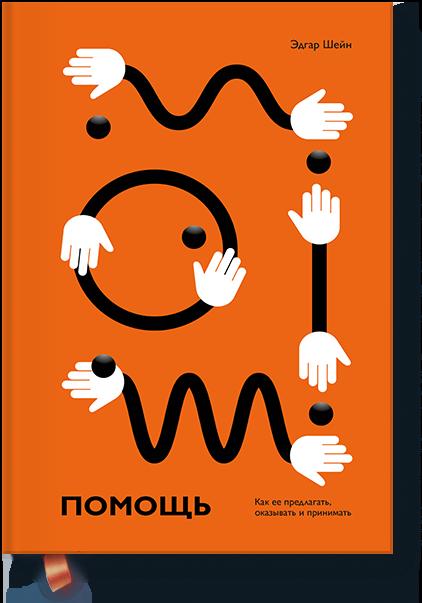 Помощь. Эдгар Г. Шейн. ISBN: 978-5-00117-843-9