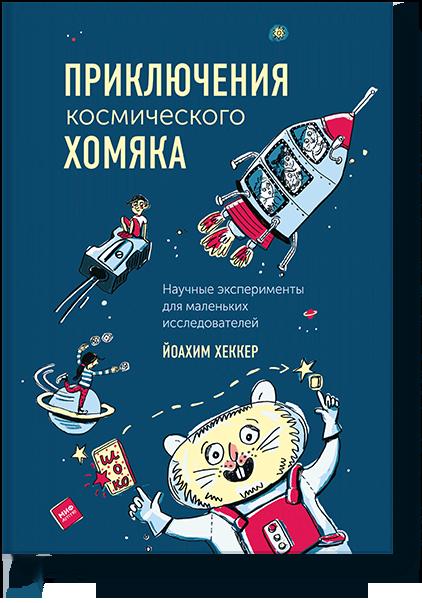 Приключения космического хомяка. Научные эксперименты для маленьких исследователей, Йоахим Хеккер, Сабина Кранц