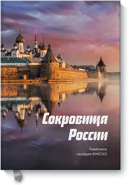 Сокровища России ковалева я места юнеско в россии