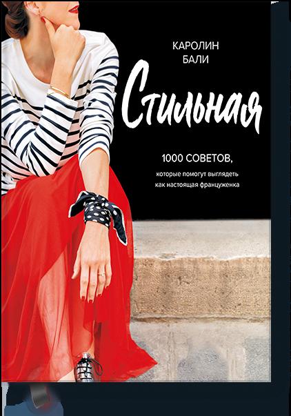 Стильная. Каролин Бали. ISBN: 978-5-00117-712-8