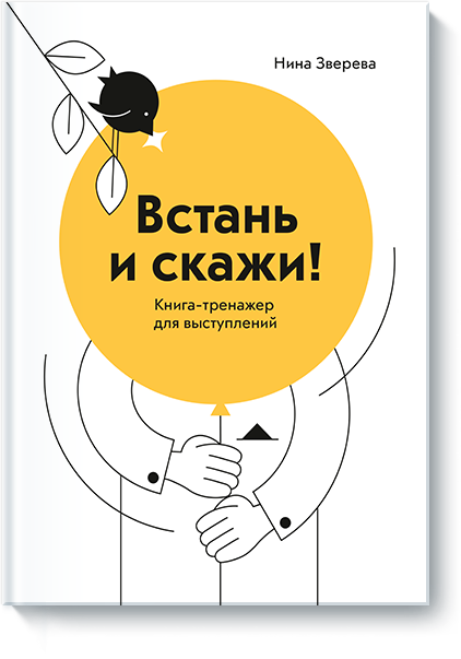 Встань и скажи! Книга-тренажер для выступлений, Зверева Нина Витальевна