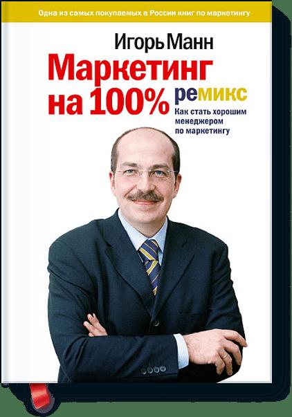 Маркетинг на 100%: ремикс мамонтов андрей практический pr как стать хорошим pr менеджером версия 2 0 второе издание