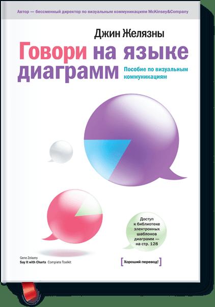 Говори на языке диаграмм от Издательство «МИФ»