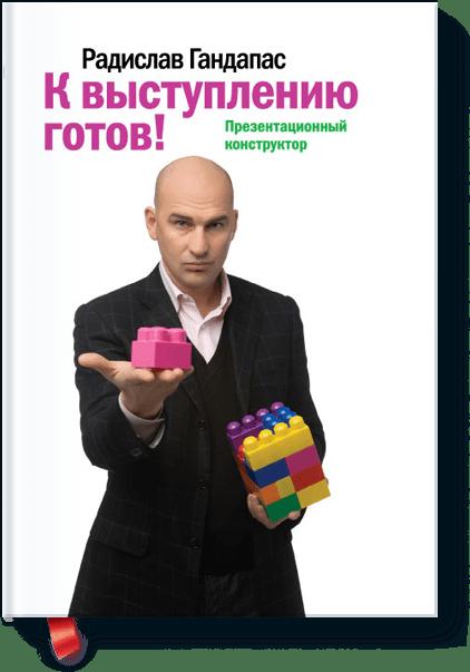 Радислав Гандапас К выступлению готов