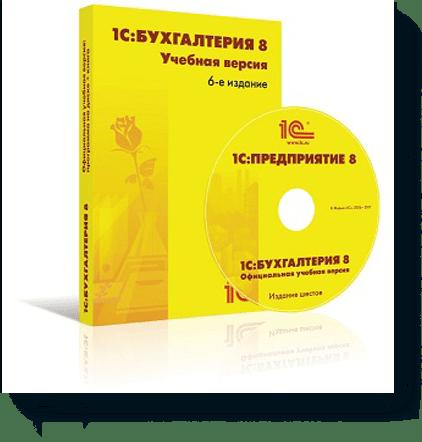 1с бухгалтерия 8 учебная версия купить как внести уставной капитал после регистрации ооо