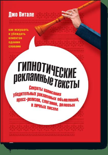 Джо Витале «Гипнотические рекламные тексты»
