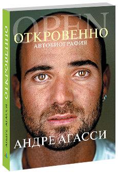 Купить Откровенно. Автобиография, Андре Агасси, ISBN 9785904522452, МИФ, 2010 , 978-5-9045-2245-2, 978-5-904-52245-2, 978-5-90-452245-2