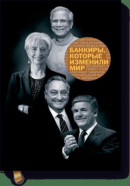 Банкиры, которые изменили мир. ISBN: 978-5-00057-313-6