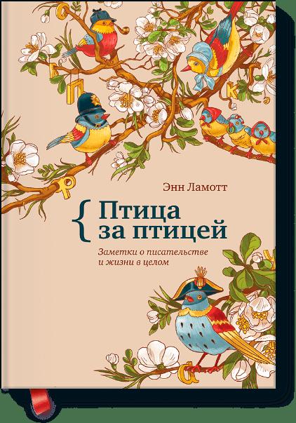 Птица за птицей. Энн Ламотт