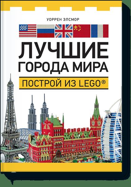 Лучшие города мира. Уоррен Элсмор. ISBN: