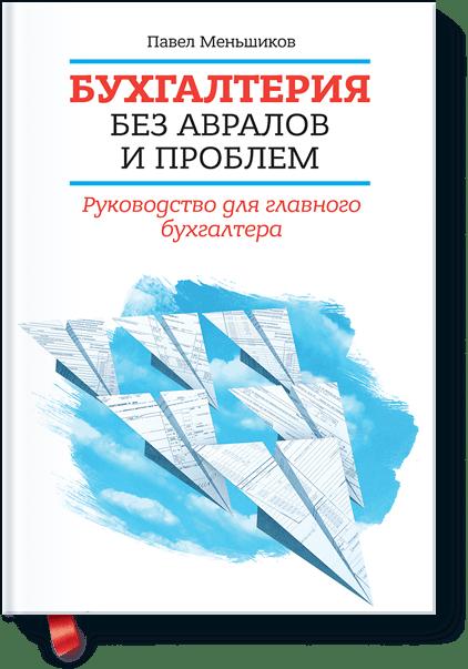 Книги по бухгалтерскому учету, которые должен прочитать каждый бухгалтер