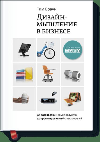 Дизайн мышление в бизнесе скачать pdf