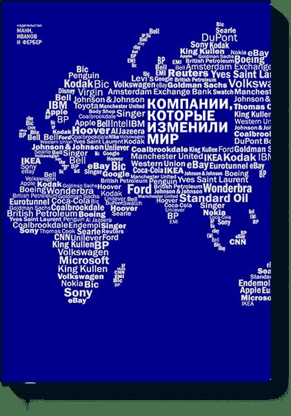 Компании, которые изменили мир. Джонатан