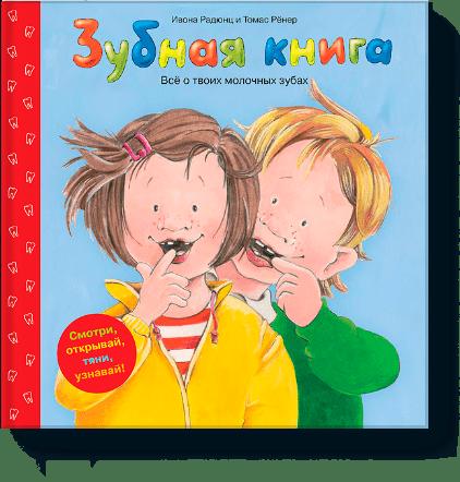 Купить Зубная книга, Ивона Радюнц, Томас Рёнер, ISBN 9785001005841, МИФ, 2014 , 978-5-0010-0584-1, 978-5-001-00584-1, 978-5-00-100584-1