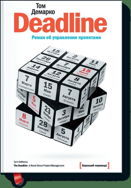 Купить Deadline, Том ДеМарко, ISBN 9785001171737, МИФ, 2009 , 978-5-0011-7173-7, 978-5-001-17173-7, 978-5-00-117173-7