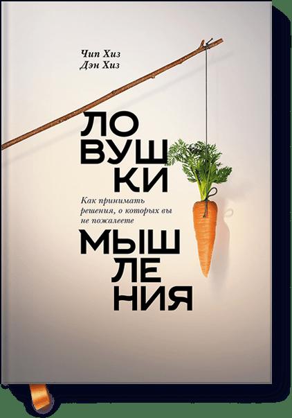 Ловушки мышления. Чип Хиз  и Дэн Хиз. ISBN