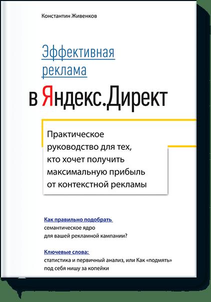 Эффективная реклама яндекс директ скачать бесплатно реклама комиссионных товаров