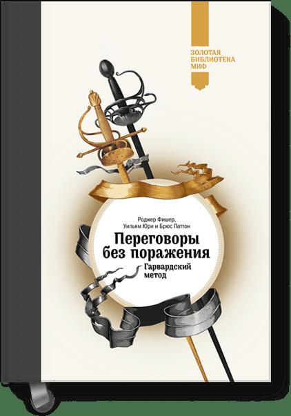 Переговоры без поражения. ISBN: 978-5-91657-838-6