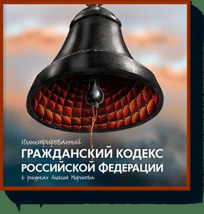 Иллюстрированный Гражданский кодекс Российской Федерации фото