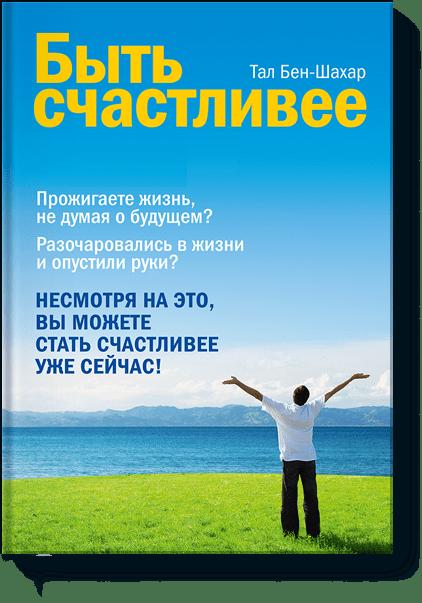 Быть счастливее 4092. Тал Бен-Шахар. ISBN