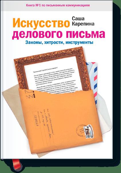 Искусство делового письма