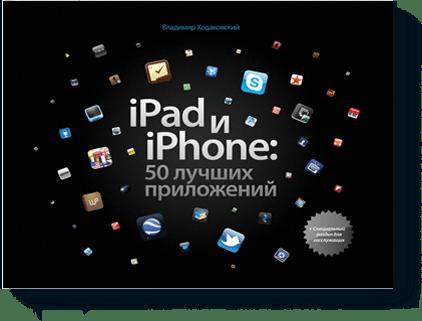 iPad и iPhone: 50 лучших приложений