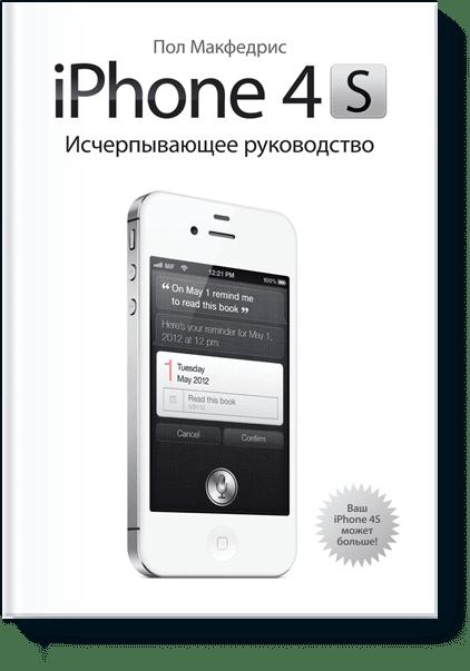 iPhone 4S. Исчерпывающее руководство. Пол
