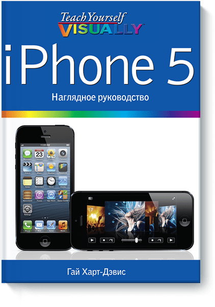 iPhone 5. Наглядное руководство. Гай Харт-Дэвис