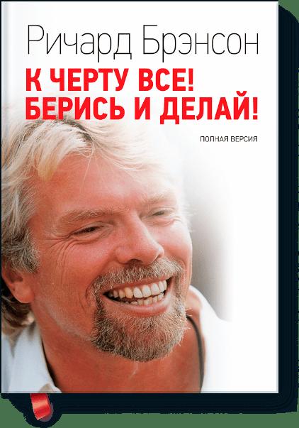 Купить К черту все! Берись и делай!, Ричард Брэнсон, ISBN 9785001461296, МИФ, 2013 , 978-5-0014-6129-6, 978-5-001-46129-6, 978-5-00-146129-6