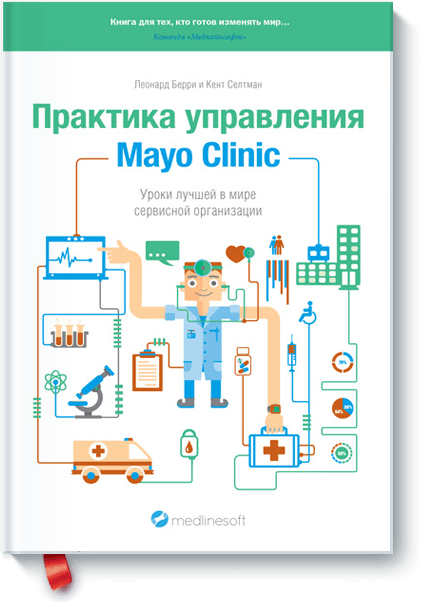 Практика управления Mayo Clinic