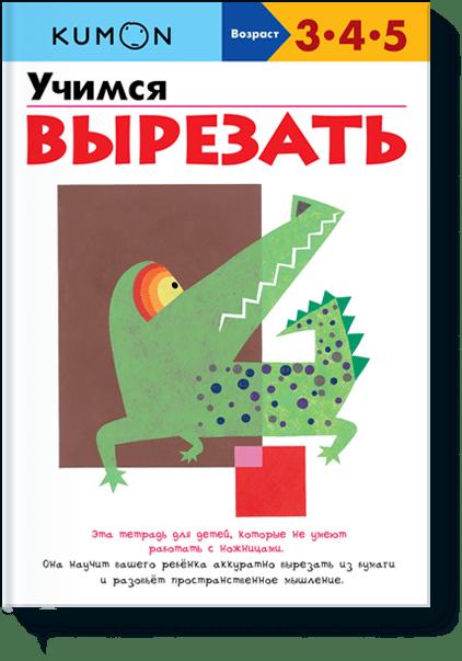 KUMON. Учимся вырезать. ISBN: 978-5-00117-874-3