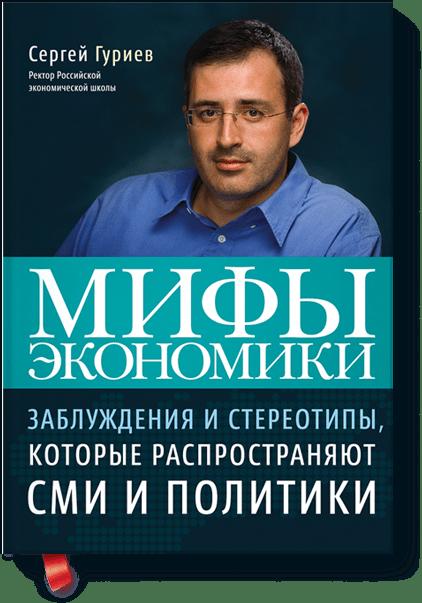 Мифы экономики. Сергей Гуриев. ISBN: 978-5-00100-712-8