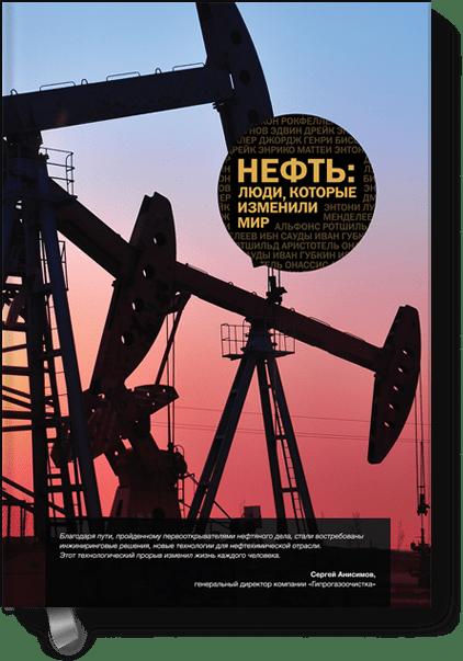 Нефть: люди, которые изменили мир. ISBN: