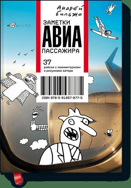 Заметки авиапассажира