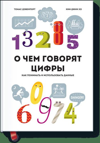 Купить О чем говорят цифры, Том Дэвенпорт, Ким Джин Хо, ISBN 9785000571187, МИФ, 2014 , 978-5-0005-7118-7, 978-5-000-57118-7, 978-5-00-057118-7