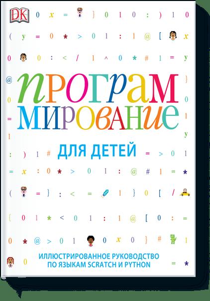 Программу scratch на українській мові