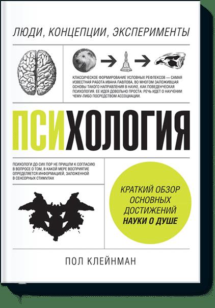 Психология от Издательство «МИФ»