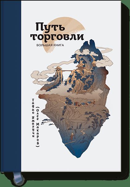 Купить Путь торговли, Олег Макаров, ISBN 9785000574218, МИФ, 2015 , 978-5-0005-7421-8, 978-5-000-57421-8, 978-5-00-057421-8