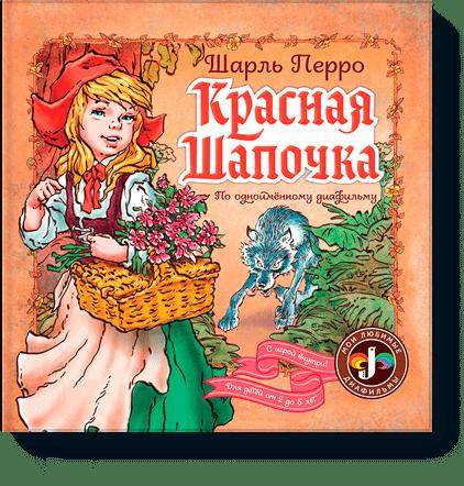 Красная Шапочка. Шарль  Перро. ISBN: 978-5-91657-500-2