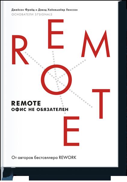 Remote. Офис не обязателен 10536. ISBN: 978-5-00169-333-8