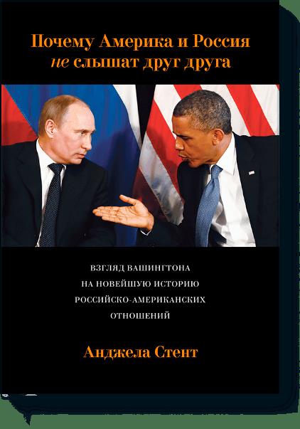 Почему Америка и Россия не слышат друг друга?