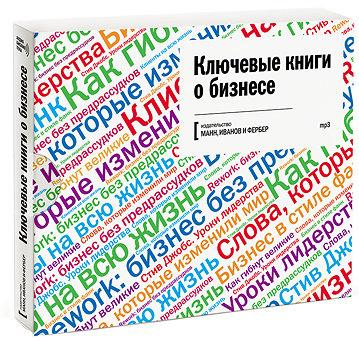 Ключевые книги о бизнесе (CD) фото