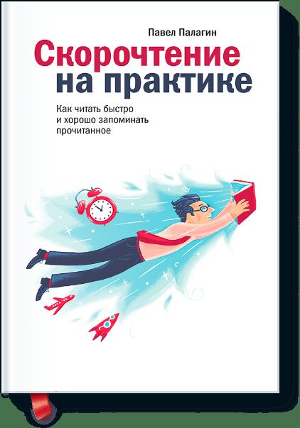 Скорочтение на практике (Павел Палагин) — купить в МИФе