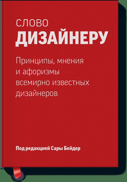 Слово дизайнеру