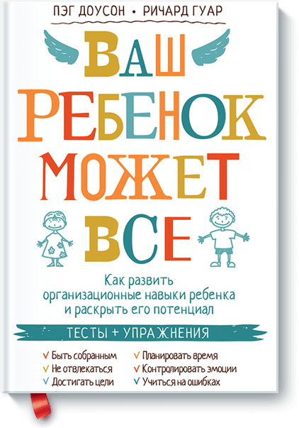 Купить Ваш ребенок может все, Пэг Доусон, Ричард Гуар, ISBN 9785916571424, МИФ, 2013 , 978-5-9165-7142-4, 978-5-916-57142-4, 978-5-91-657142-4