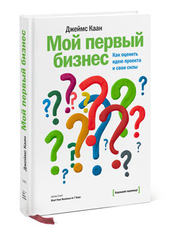 http://www.mann-ivanov-ferber.ru/assets/images/books/start_your_business_in_7_days/photo.jpg