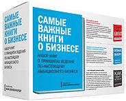 Комплект «Самые важные книги о бизнесе». Джим Коллинз,Мортен Хансен