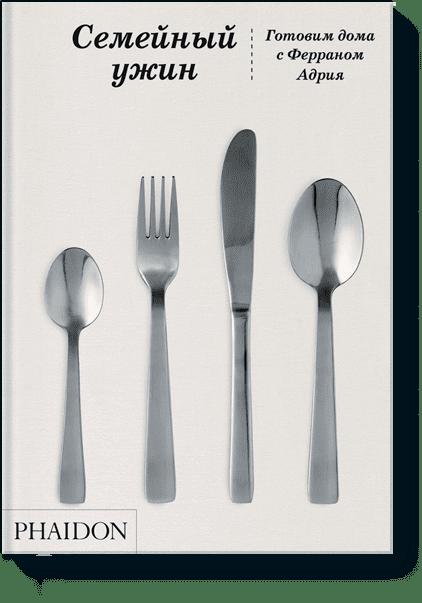 Семейный ужин 4598. Ферран Адрия. ISBN: 978-5-91657-337-4